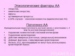 Этиологические факторы АА Этиологические факторы АА лекарства, химические вещест