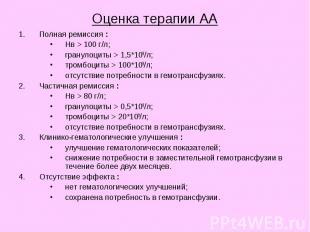 Оценка терапии АА Полная ремиссия : Нв > 100 г/л; гранулоциты > 1,5*109/л;