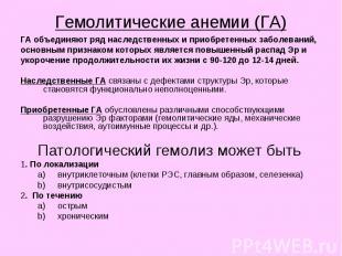 Гемолитические анемии (ГА) ГА объединяют ряд наследственных и приобретенных забо