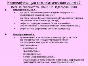 Классификация гемолитических анемий (МКБ IX пересмотра, 1975; Л.И. Идельсон 1978