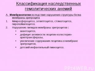 Классификация наследственных гемолитических анемий А. Мембранопатии вследствие н