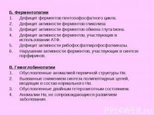 Б. Ферментопатии Б. Ферментопатии Дефицит ферментов пентозофосфатного цикла. Деф