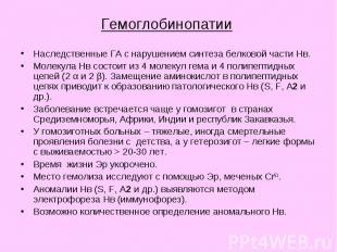 Гемоглобинопатии Наследственные ГА с нарушением синтеза белковой части Нв. Молек