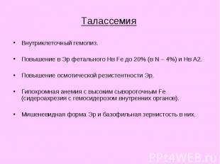 Таласcемия Внутриклеточный гемолиз. Повышение в Эр фетального Нв Fe до 20% (в N