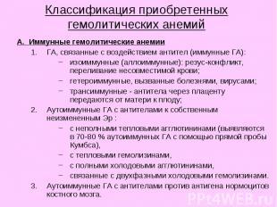 Классификация приобретенных гемолитических анемий А. Иммунные гемолитические ане