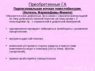 Приобретенные ГА Пароксизмальная ночная гемоглобинурия (болезнь Маркиафавы-Микел