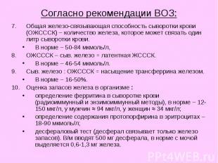 Согласно рекомендации ВОЗ: Общая железо-связывающая способность сыворотки крови