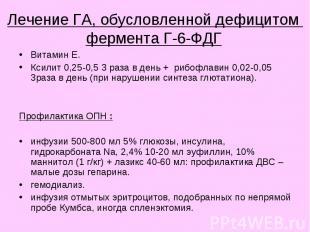 Лечение ГА, обусловленной дефицитом фермента Г-6-ФДГ Витамин Е. Ксилит 0,25-0,5