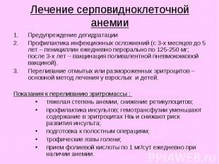Лечение серповидноклеточной анемии Предупреждение дегидратации Профилактика инфе