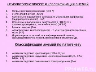 Этиопатогенетическая классификация анемий Этиопатогенетическая классификация ане