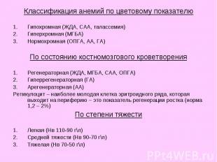 Классификация анемий по цветовому показателю Классификация анемий по цветовому п