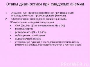 Этапы диагностики при синдроме анемии Анамнез, для выявления возможной причины а