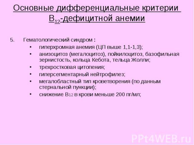 Гематологический синдром : Гематологический синдром : гиперхромная анемия (ЦП выше 1,1-1,3); анизоцитоз (мегалоцитоз), пойкилоцитоз, базофильная зернистость, кольца Кебота, тельца Жолли; трехростковая цитопения; гиперсегментарный нейтрофилез; мегало…