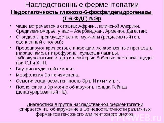 Наследственные ферментопатии Недостаточность глюкозо-6-фосфатдегидрогеназы (Г-6-ФДГ) в Эр Чаще встречается в странах Африки, Латинской Америки, Средиземноморье, у нас – Азербайджан, Армения, Дагестан; Страдают, преимущественно, мужчины (рециссивный …