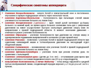 Симптом Кохера-Волковича - начало болей в эпигастральной зоне и постепенное опус