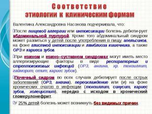 Валентина Александровна Насонова подчеркивала, что: Валентина Александровна Насо