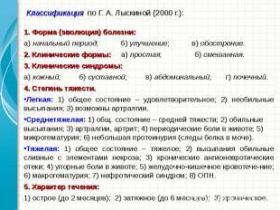 1. Форма (эволюция) болезни: 1. Форма (эволюция) болезни: а) начальный период; б