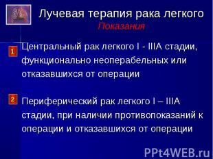 Центральный рак легкого I - IIIA стадии, Центральный рак легкого I - IIIA стадии