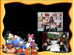 Тема. Розвиток творчої уяви та мовлення у дітей молодшого шкільного віку . Тема.