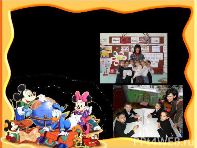 Тема. Розвиток творчої уяви та мовлення у дітей молодшого шкільного віку . Тема. Розвиток творчої уяви та мовлення у дітей молодшого шкільного віку .