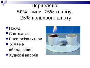 Посуд Посуд Сантехника Електроізолятори Хімічне обладнання Художні вироби