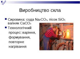 Сировина: сода Na2CO3, пісок SiO2, вапняк CaCO3 Сировина: сода Na2CO3, пісок SiO