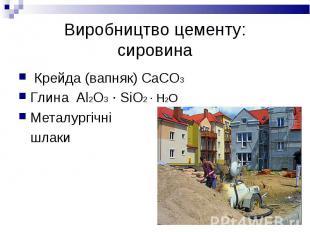 Крейда (вапняк) СаСО3 Крейда (вапняк) СаСО3 Глина Аl2O3 · SiO2 · H2O Металургічн