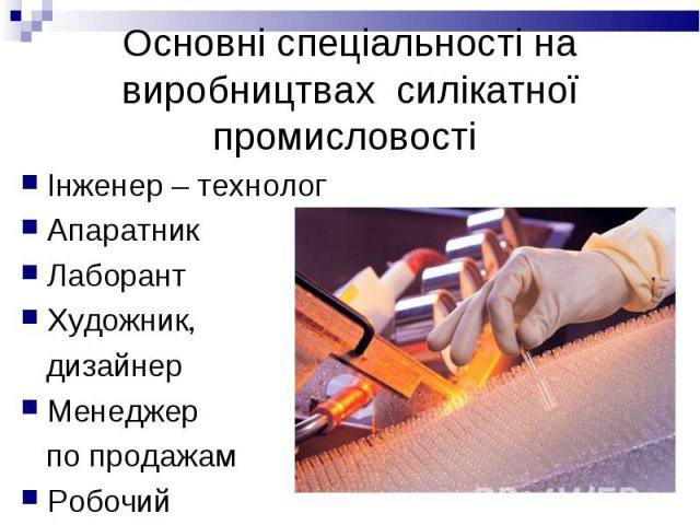 Інженер – технолог Інженер – технолог Апаратник Лаборант Художник, дизайнер Менеджер по продажам Робочий