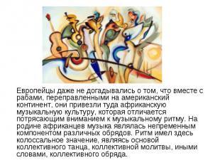 Европейцы даже не догадывались о том, что вместе с рабами, переправленными на ам