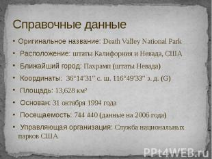 Справочные данные Оригинальное название: Death Valley National Park Расположение