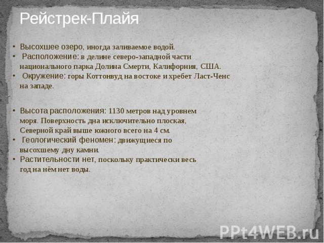Рейстрек-Плайя