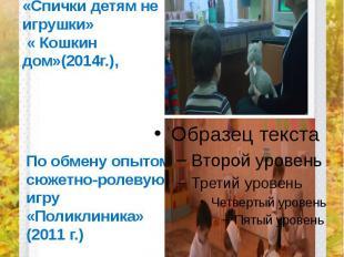 По обмену опытом сюжетно-ролевую игру «Поликлиника» (2011 г.)