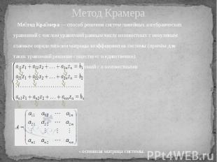 Метод Крамера Ме тод Кра мера— способ решениясистем линейных алгебра