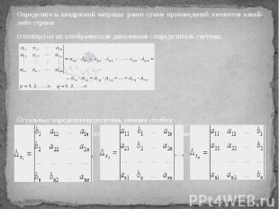 Определитель квадратной матрицыравен сумме произведений элементов ка