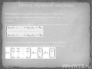 Метод обратной матрицы Ма тричный методрешения (метод решения через обратн