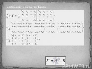 Найдём обратную матрицу по формуле: Таким образом,решение системы линейных