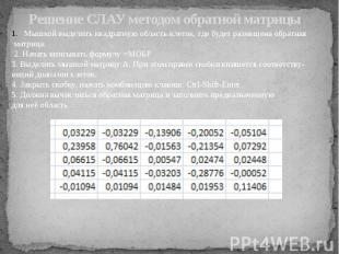 Решение СЛАУ методом обратной матрицы