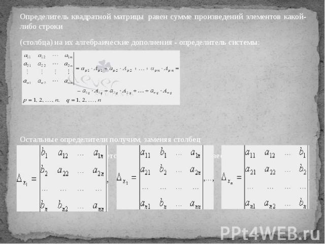 Определитель квадратной матрицыравен сумме произведений элементов какой-либо строки (столбца) на их алгебраические дополнения - определитель системы: Остальные определители получим, заменяя столбец с коэффициентами соответствующей переме…