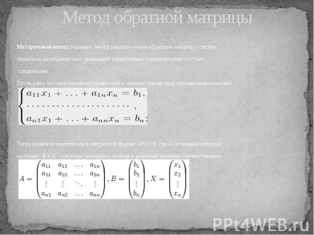 Метод обратной матрицы Ма тричный методрешения (метод решения через обратную матрицу)систем линейных алгебраических уравненийс ненулевым определителемсостоит следующем. Пусть дана система линейных уравнений с…