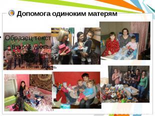 Допомога одиноким матерям