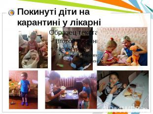 Покинуті діти на карантині у лікарні