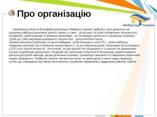"""Про організацію Чернівецька обласна благодійна організація """"Майбутнє Україн"""