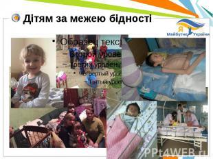 Дітям за межею бідності