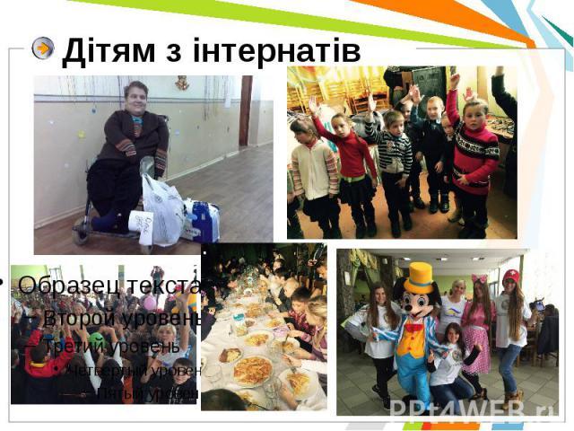 Дітям з інтернатів