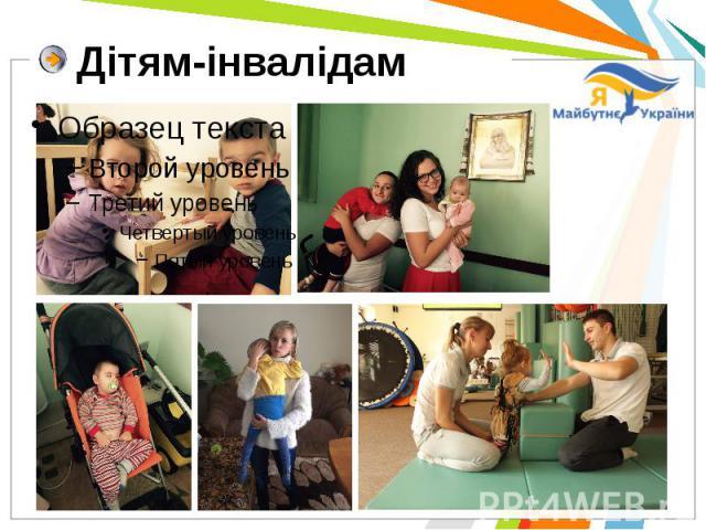 Дітям-інвалідам