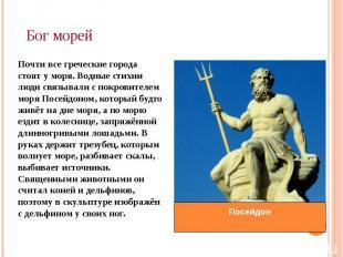 Бог морей Почти все греческие города стоят у моря. Водные стихии люди связывали