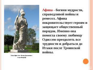 Статуя Афины (тип «Паллада Джустиниани») Статуя Афины (тип «Паллада Джустиниани»