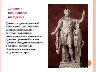 Дионис - покровитель виноделия. Дионис - в древнегреческой мифологии - сын Зевса
