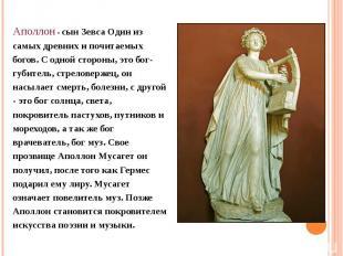 Аполлон - сын Зевса Один из самых древних и почитаемых богов. С одной стороны, э