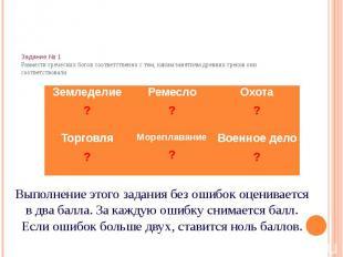 Задание № 1 Размести греческих богов соответственно с тем, каким занятиям древни